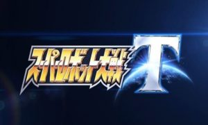 Super Robot Wars T game download